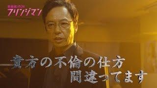 土曜ドラマ24『フリンジマン~愛人の作り方教えます~』 10月7日(土)深...