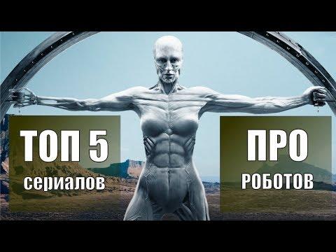 100200 - Топ 5 сериалов про РОБОТОВ