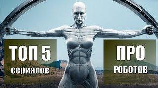 100ZA200 - Топ 5 сериалов про РОБОТОВ