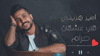 قلب عشقان حرام | جديد | امير هريني #2020 Ameer horeny - galeb 3ashgan 7aram (#new song
