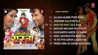 AAKHIRI RAASTA | BHOJPURI AUDIO SONGS JUKEBOX | Feat. Nirahua & Pakhi Hegde| T-Series HamaarBhojpuri