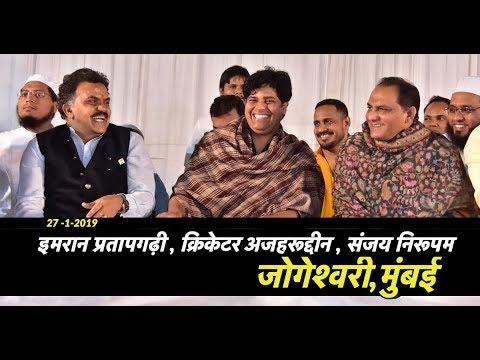 Imran Pratapgarhi Jogeshwari West Mushayra (Maharashtra) || Full Video 4K Quality || 27 January 2019