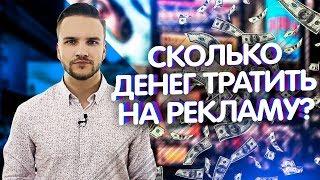 видео Сколько стоит реклама Вконтакте: цены и виды рекламы в ВК