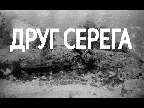 Друг Серега, поёт Марианна Захарова | Drug Seryoga [aka Friend Sergey] by Marianna Zakharova