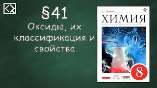 """Габриелян О. С. 8 класс §41 """"Оксиды, их классификация и свойства""""."""