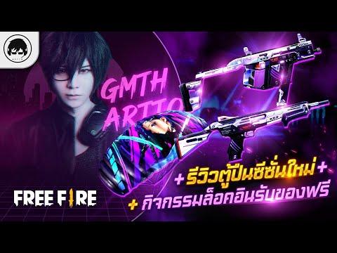 [Free Fire]EP.344 GM Artto รีวิวตูู้ปืนซีซั่นใหม่+กิจกรรมล็อคอินรับของฟรี