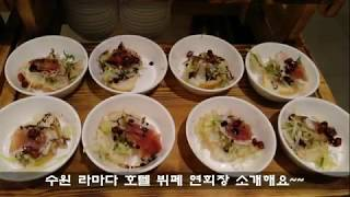 수원라마다호텔 뷔페연회장 Suwon Ramada Hot…