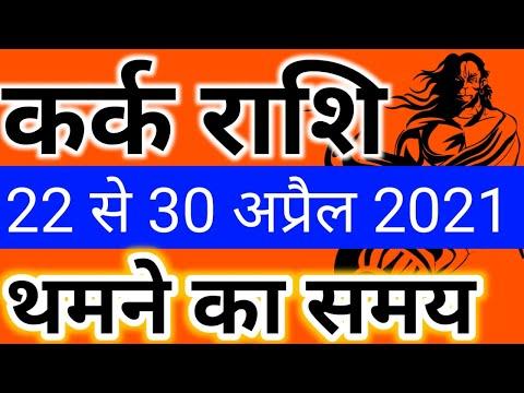 कर्क राशि 22 से 30 अप्रैल 2021 साप्ताहिक राशिफल/Kark April Chotha Saptah/Cancer April 4th Week