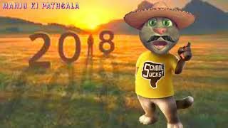 Happy new year bhojpuri song 2018