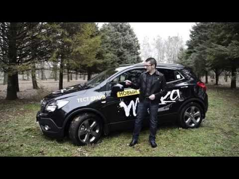 [Тест Драйв] - Новый Opel MOKKA
