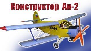 Легендарные самолеты. Конструктор Ан-2 | Хобби Остров.рф