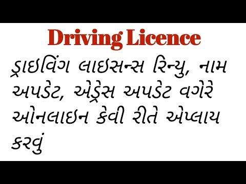 Driving Licence Renew,Update Online Gujarat