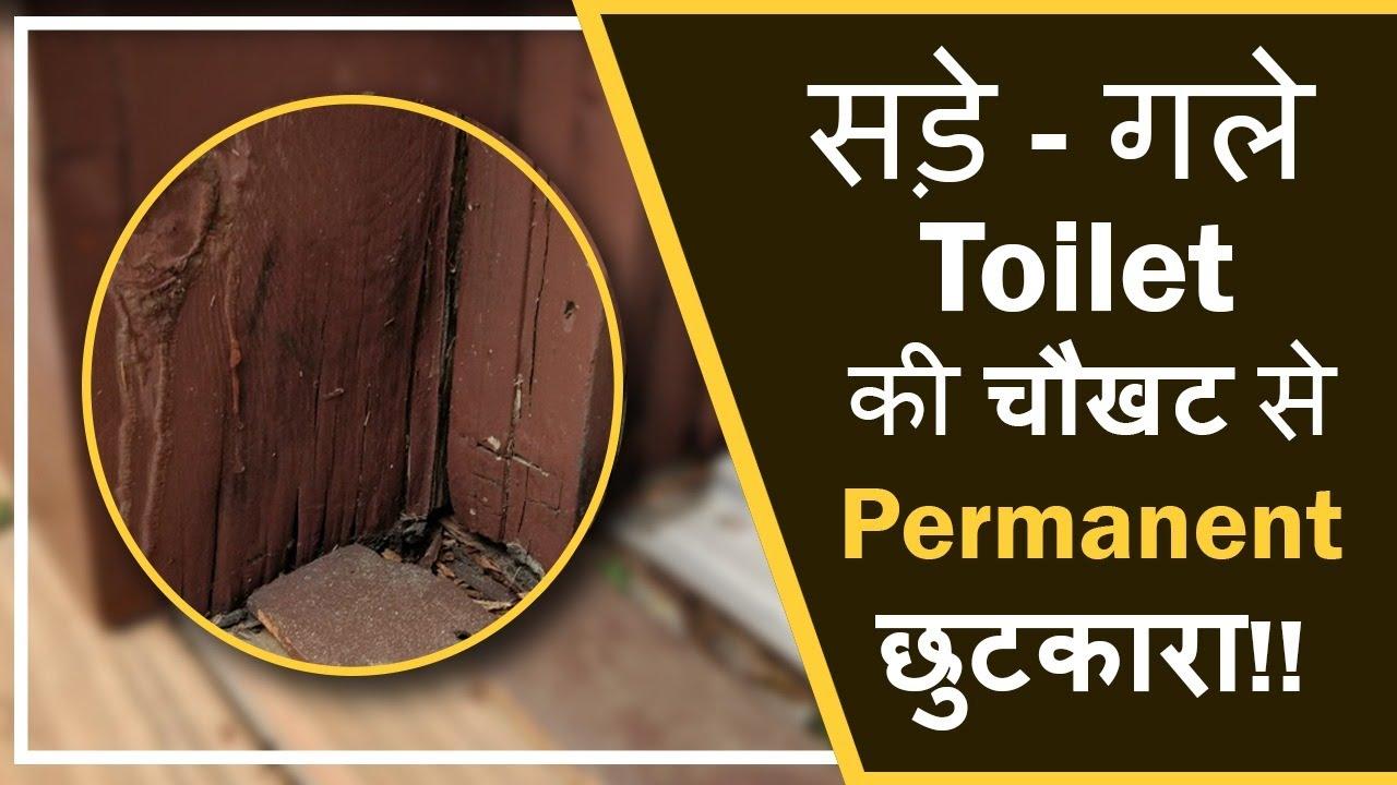 WPC Toilet Door Frame/चौखट  : Lifetime Solution | Ecoste