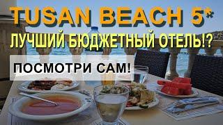 Посмотри сам Лучший бюджетный отель Tusan Beach Resort 5 Тусан Бич Турция Измир Полный обзор
