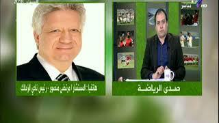 مرتضى منصور لوزير الرياضة : «مش هبعت محاضر اجتماعات.. وبلاش تحرش» | صدى الرياضة