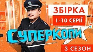 СуперКопи - 3   Збірка 1-10 серія   НЛО TV