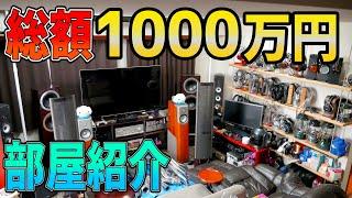 1000万円超えの部屋お見せします!!  【部屋紹介】