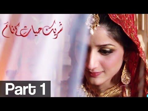 Shareek e Hayyat kay Naam Part 1   ATV