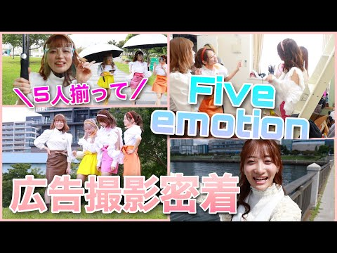 Five emotionYouTube投稿サムネイル画像