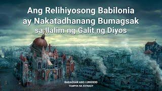 """Ang Relihiyosong Babilonia ay Nakatadhanang Bumagsak sa Ilalim ng Galit ng Diyos (5/5) - """"Babagsak ang Lungsod"""""""