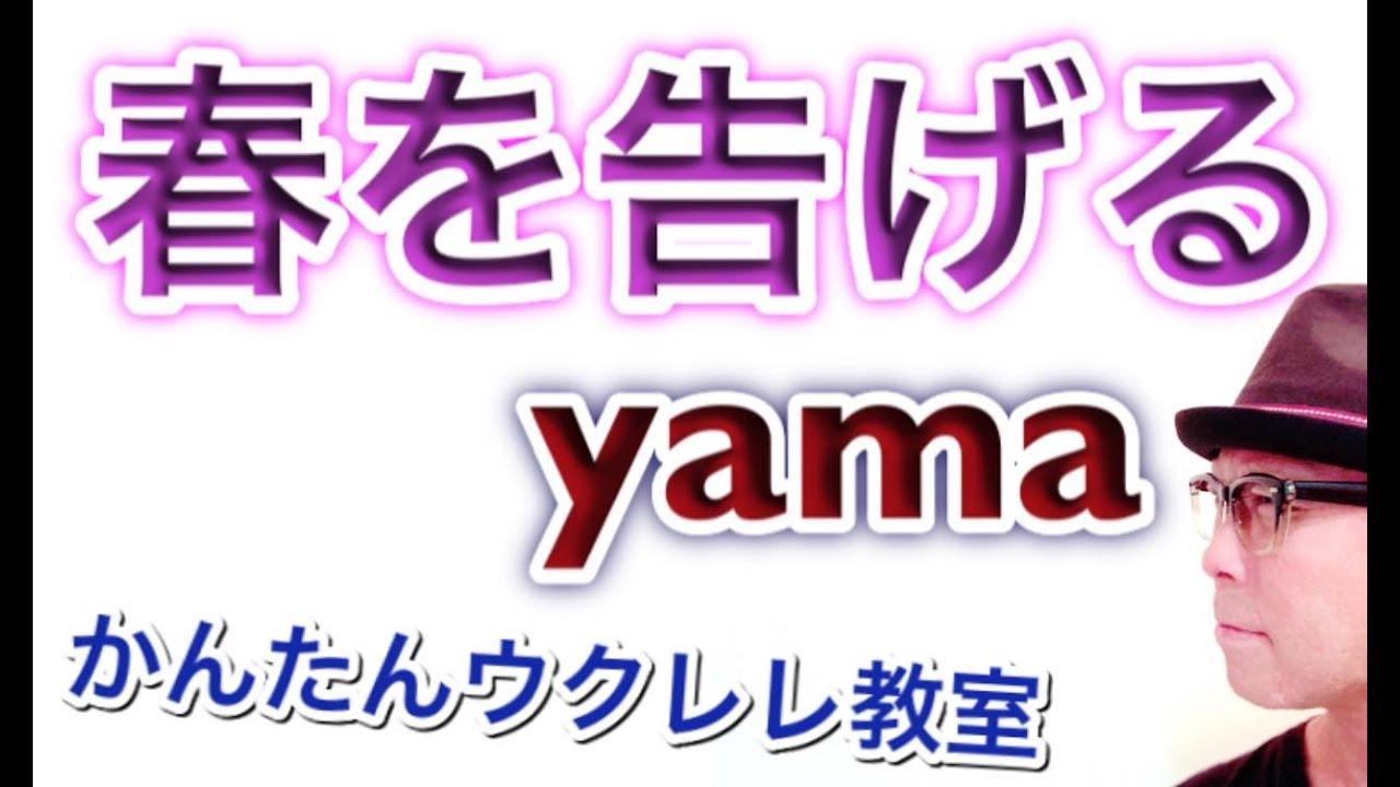 春を告げる / yama【ウクレレ 超かんたん版 コード&レッスン付】 #GAZZLELE