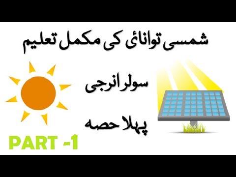 Solar Energy Education in Urdu / Hindi Part 1
