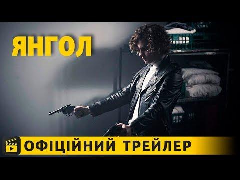 трейлер Янгол (2019) українською