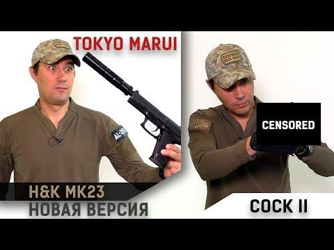 Новинка от Tokyo Marui Mk23 SOCOM Cock II
