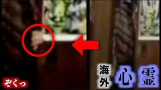 【海外心霊】霊を連れ帰ってしまった心霊系YouTuberの最恐体験… 他 YouTube TikTok SNSに投稿された心霊動画・恐怖映像【ぞくっとする動画】Part 62