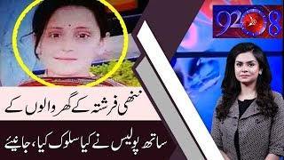 92 AT 8 With Saadia Afzaal | 21 May 2019 | Andleeb Abbas | Nisar Khuhro | 92NewsHD