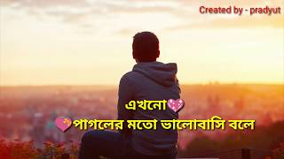 Bangla sad whatsapp status -love-sad - emotional whatsapp status bangla