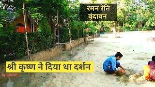 Ramanreti Vlog (Part-1) Mathura Tour 2019