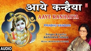आये कन्हैया Aaye Kanhaiya I BANDANA SINHA I Krishna Bhajan I  Prabhu Vandan I Full Audio Song.