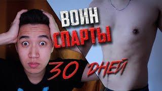 Трансформация тела за 30 дней по программе ВОИН СПАРТЫ от Игоря Войтенко