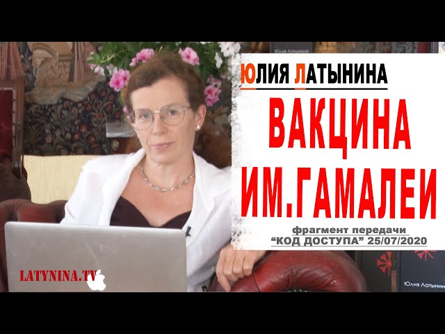 Юлия Латынина / Вакцина скоро/ LatyninaTV /