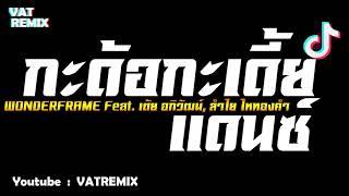 #กะด้อกะเดี้ยแดนซ์ มันส์ๆมันส์ๆTiktok (REMIX COVERVERSION #แนวDJRN.SR 130) | VATREMIX