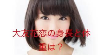 大友花恋さんの身長と体重を調べました。