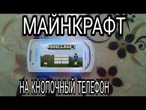 Майнкрафт на кнопочный телефон , NOKIA Fly , Alcatel , Samsung Gt