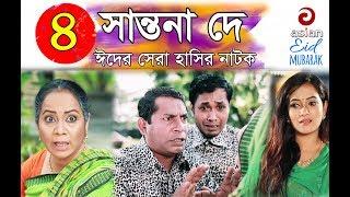 Shantona De EP 04 | সান্তনা দে | Eid New Drama 2018 | Ft Mosharraf Karim,Nadia & Anny Khan