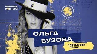 Ольга Бузова. Премьера песни. «Ночной Контакт». 28 выпуск. 5 сезон