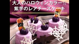 大人のハロウィンカラー☆紫芋のレアチーズケーキ】 by 結城寿美江(料理...
