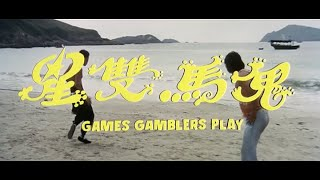 [Trailer] 鬼馬雙星 ( Games Gamblers Play )