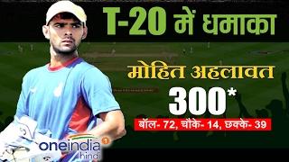 Delhi batsmen smashes 300 runs in T20 to create world record | वनइंडिया हिंदी