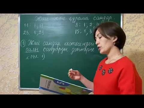 5 сынып Математика Жай және құрама сандар 141 есеп