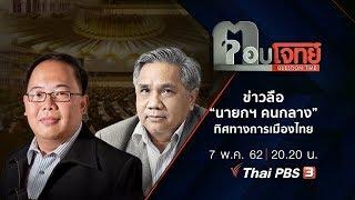 """ข่าวลือ """"นายกฯ คนกลาง"""" ทิศทางการเมืองไทย : ตอบโจทย์  (7 พ.ค. 62)"""