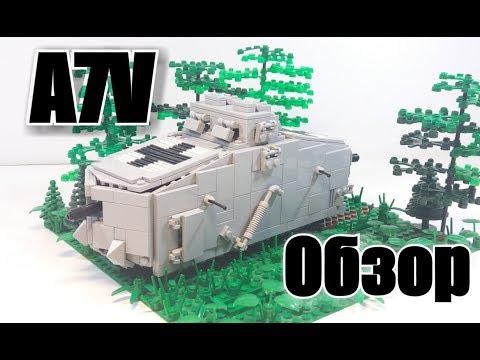 """LEGO WWI Tank """"A7V"""".Танк Первой Мировой.Лего самоделка"""