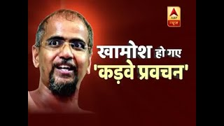 "Twarit Vishesh: Know More About Jain Monk Tarun Sagar, Known for His ""Kadve Vachan"" 