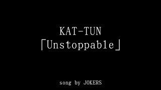 【オフライン】KAT-TUN Unstoppable 歌ってみた