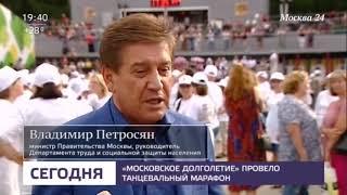 Москва 24. Новости. Московское долголетие провело танцевальный марафон в Сокольниках