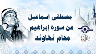 الشيخ مصطفى اسماعيل - من سورة ابراهيم  - مقام نهاوند